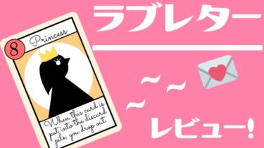 【ボドゲ】ラブレター レビュー!