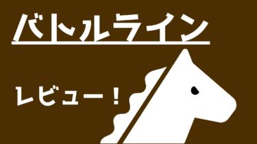 【ボドゲ】バトルライン レビュー!